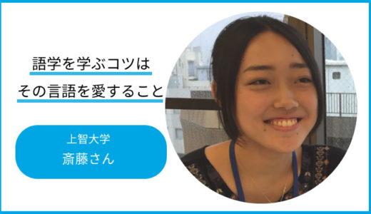 語学を学ぶコツはその言語を愛すること。上智大 斎藤さん