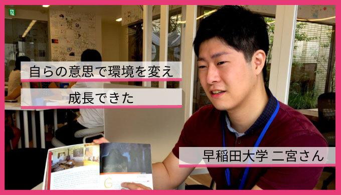 自らの意思で環境を変え、成長できた。早稲田大学 二宮さん