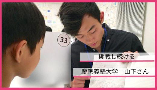 挑戦し続けることで自分を高めて、目指す姿を実現してきた 慶大 山下さん