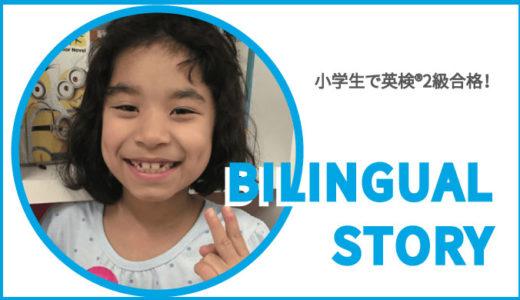 【小学生で英検®️2級】親子で掴んだ英検準2級合格!お母さんと一緒だから英語が好きになれた!