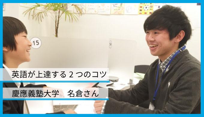 英語が上達する2つのコツは積極性とアウトプット 慶大 名倉さん