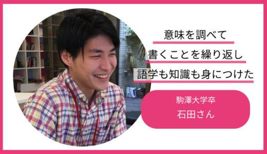 意味を調べて書くことを繰り返し語学も知識も身につけた 米国生まれ米国育ち 石田さん