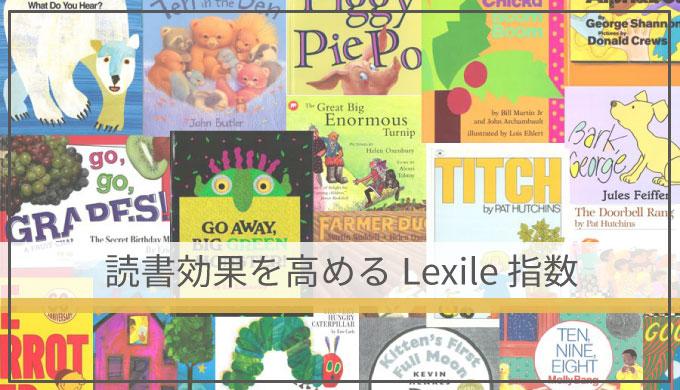 楽しみが学びに繋がる!読書効果を高めるLexile 指数