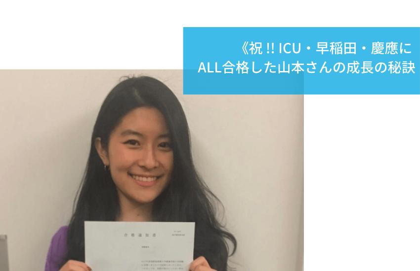 祝 !! ICU・早稲田・慶應に ALL合格した山本さんの成長の秘訣