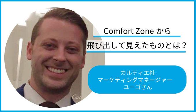 Comfort Zoneから飛び出して見えたものとは? カルティエ社マーケティングマネージャー ユーゴさん