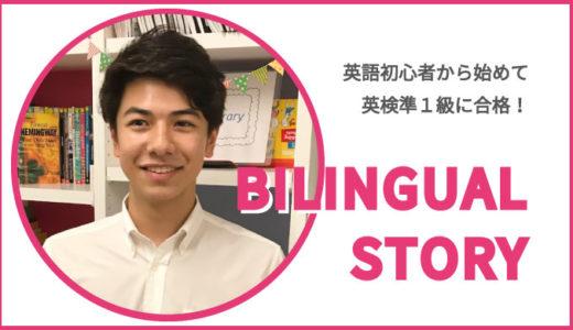 英語初心者から始めて英検準1級に合格!キャタルを全力で楽しみながら成長してきた