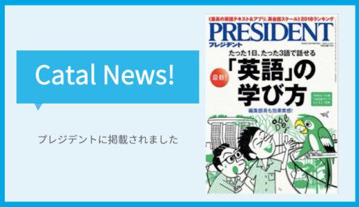【雑誌PRESIDENTに掲載】親子必見!2020年大学入試改革「英語の問題」完全予想