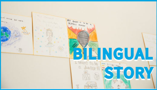 視野を広げられるから英語が好き! 半年で英検ライティング100点アップし中学生で英検準1級に合格!C.Oさん