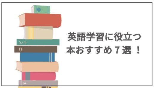 英語学習に役立つ本おすすめ7選 !子どもに人気の英語本で人生の可能性を広げよう