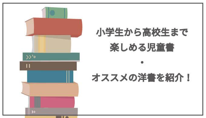小学生から高校生まで楽しめる児童書・オススメの洋書を紹介!英語学習を楽しく継続