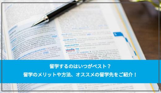 留学するのはいつがベスト?メリットや方法、オススメの留学先をご紹介!