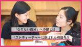 ベストティーチャーに選ばれた梅田先生 ~オーナーシップとアウトプットが「なりたい自分」への鍵となる~