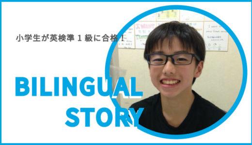 小学生が英検準 1 級に合格!高度な内容を理解する力と豊富な語彙力が合格の秘訣