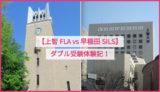 国際教養学部【上智FLA vs 早稲田SILS】ダブル受験体験記!入試制度 徹底比較