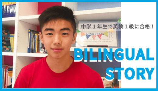 中学1年生で英検1級に合格!続けると結果がついてくる。