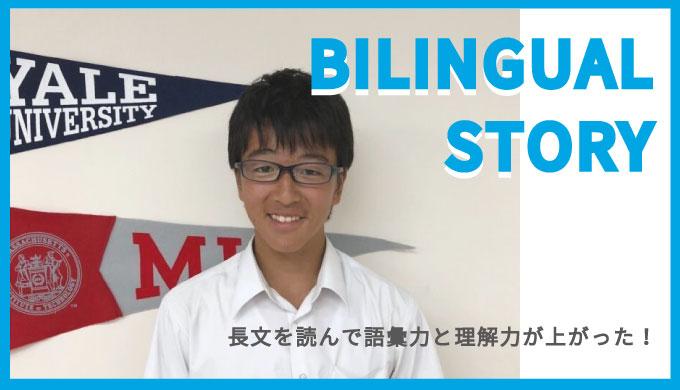 長文を読むことで語彙力と理解力がついてくる 修猷館高等学校1年 原野桂樹くん