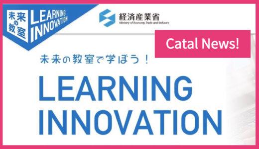 <News Release>ライティング添削プラットフォーム「Rewrites」を用いた学校教育プログラム、 経済産業省「未来の教室」実証事業への採択が決定