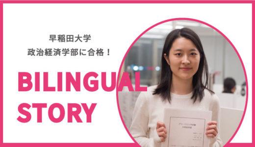 英語がアドバンテージで早稲田大学政治経済学部に合格!高校3年 R.Yさん