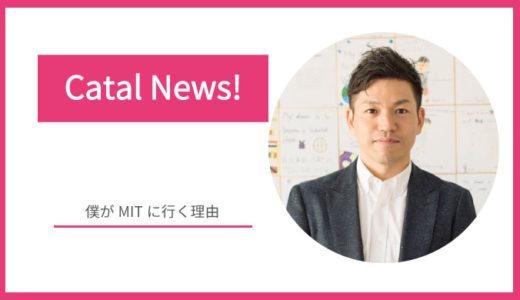 僕がMITに行く理由 英語塾キャタル代表 三石 郷史
