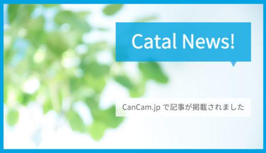 【CanCam.jpに掲載】今年こそ英語を学びたいあなたへ!英会話教室に通う3つのメリット