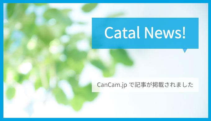 今年こそ英語を学びたいあなたへ!英会話教室に通う3つのメリット【CanCam.jp掲載】