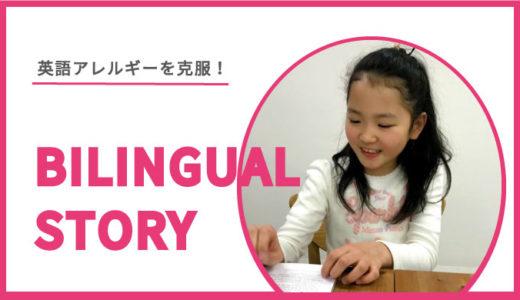 キャタルで英語アレルギーを克服し無類の本好きに 小学3年生のN.Nさん