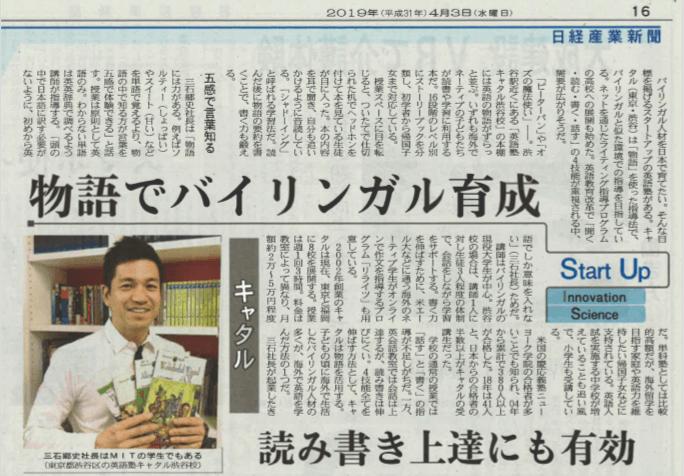 【日経産業新聞に掲載】物語でバイリンガル育成