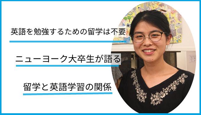 英語を勉強するための留学は不要!ニューヨーク大卒生が語る留学と英語学習の関係