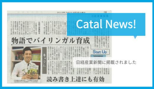 【日経産業新聞に掲載】物語でバイリンガル育成 読み書き上達にも有効