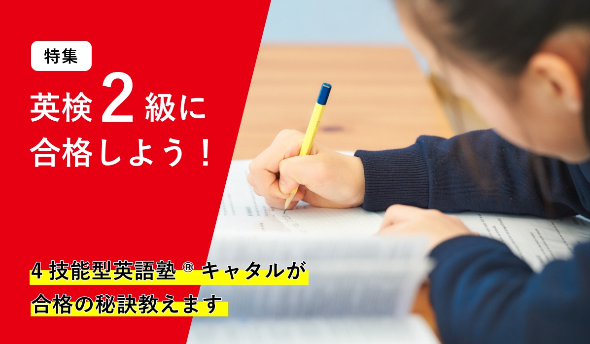 英検2級に合格のための勉強法・対策総まとめ|英検対策のキャタル