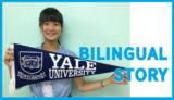 英語で一つ夢を叶えた! 夏休みにイェール大学での研修に参加
