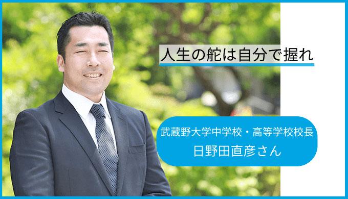 人生の舵は自分で握れ 武蔵野大学中学校・高等学校校長 日野田直彦さん