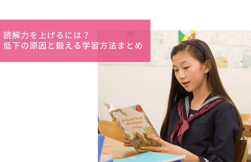 読解力を上げるには?低下の原因と鍛える学習方法まとめ