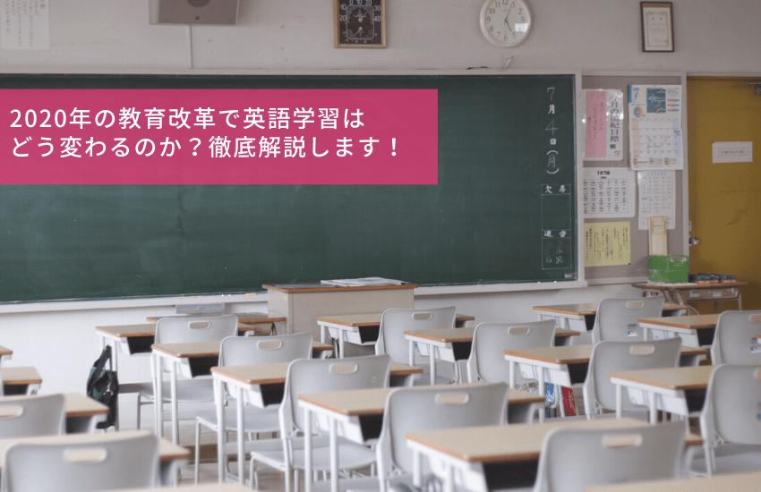 2020年の教育改革で英語学習はどう変わるのか?徹底解説します!