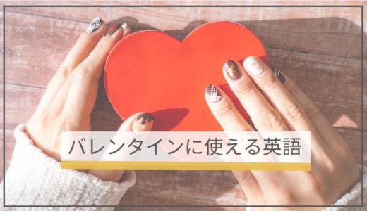 バレンタインに使える英語のフレーズやメッセージ保存版!