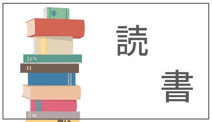 英語学習における「読書」の有効性と効果的な学習法を紹介します!