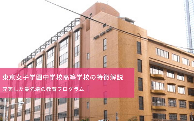 東京女子学園中学校高等学校の特徴解説-充実した最先端の教育プログラム