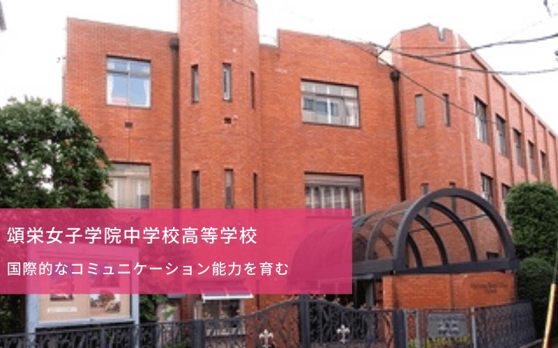 頌栄女子学院中学校高等学校-国際的なコミュニケーション能力を育む