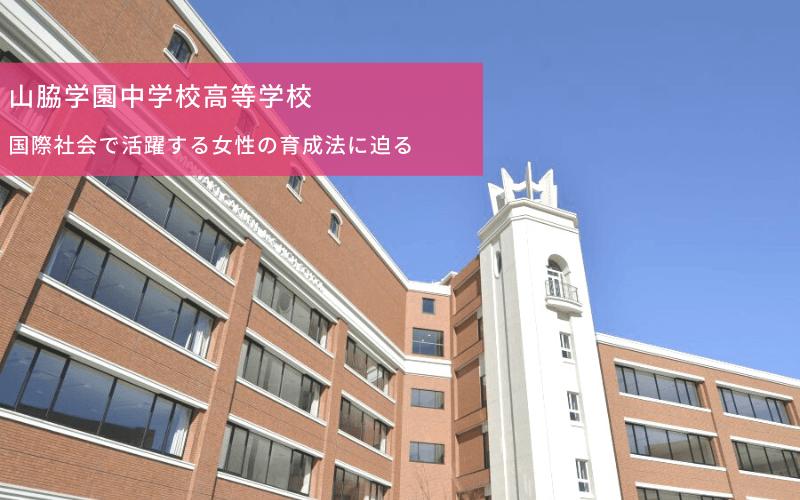 山脇学園中学校高等学校_国際社会で活躍する女性の育成法に迫る