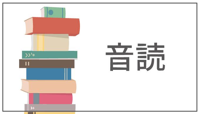 英語力UPに音読は万能!その効果と自宅でできる勉強法をご紹介します