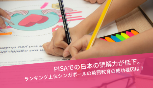 PISAでの日本の読解力が低下。ランキング上位シンガポールの英語教育の成功要因は?