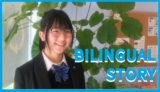 三田国際学園中学のインターナショナルクラスに入学した英語未経験者が、英語の成績を47点もアップした秘訣とは?