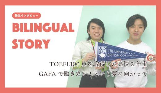 TOEFL100点を取得した高校2年生〜GAFAで働きたい!という夢に向かって〜