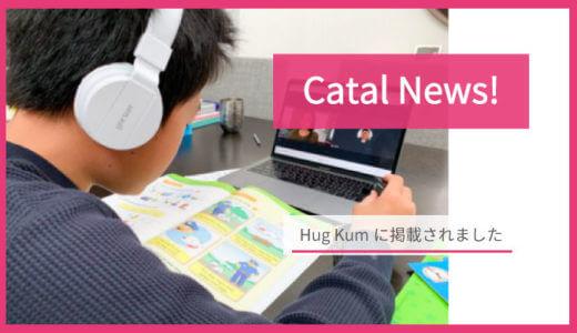 【小学館WebメディアHugKumに掲載】Catal(キャタル)なら着実に英語学習を継続できる、その魅力とは?