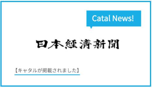 【日経新聞に掲載】キャタルの英文添削「Rewrites」が紹介