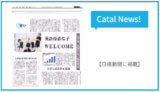 【日経新聞に掲載】英語得意な子WELCOME 大手塾、進学校の動向注視