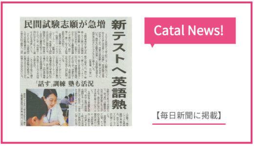 【毎日新聞に掲載】大学入試 新テストへ英語熱 民間試験志願が急増