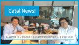 【J-WAVE】キャタル代表三石が英語学習の専門家としてゲスト出演