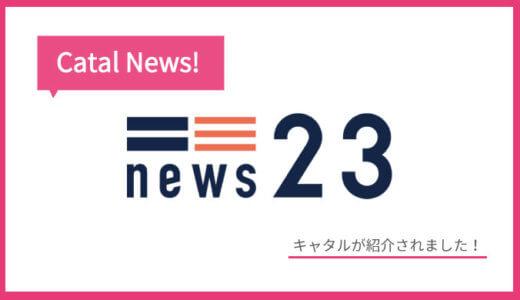 【TBS news23】キャタルが紹介されました!