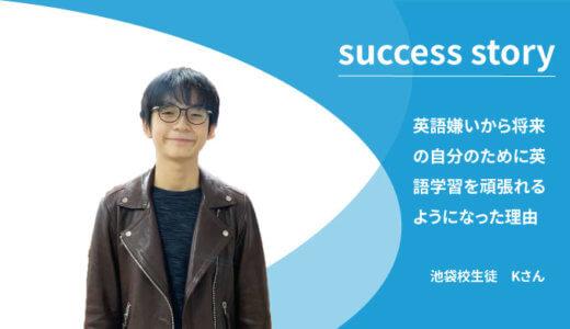 英語嫌いから将来の自分のために英語学習を頑張れるようになった理由